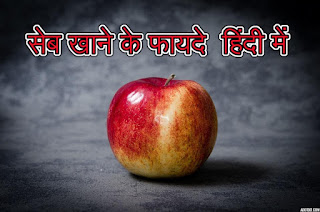 seb khane ke fayde, benefits of apple in hindi