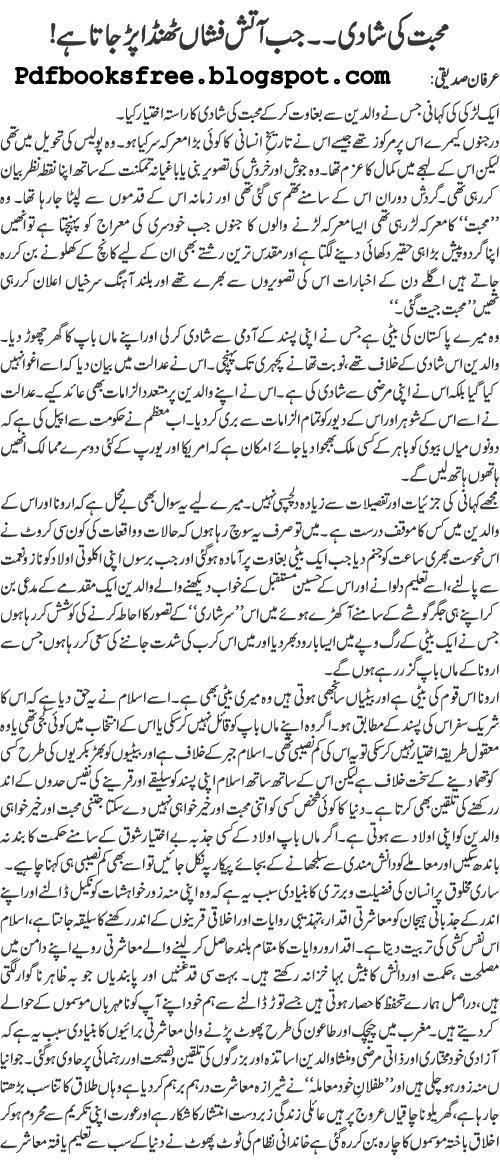 Amisha patel ki chudai ki kahani: kahalagahan ng pag aaral ... |Urdu Font Gandi Kahaniyan