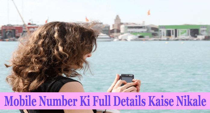 mobile number ki full detail kaise check kare