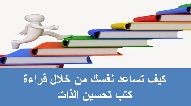 كيف تساعد نفسك من خلال قراءة كتب تحسين الذات