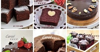 巧克力蛋糕食譜集合。chocolate cake recipe