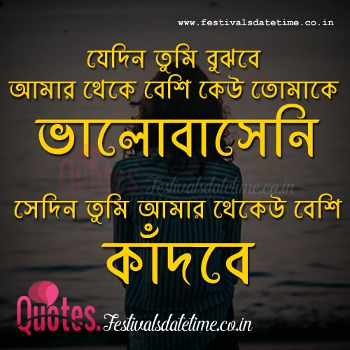 Bengali Facebook Sad Love Quote Image Free Download Festivals