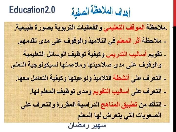 الملاحظة الصفية مفهومها وأهدافها وخطة الملاحظة قبل وأثناء وبعد 3