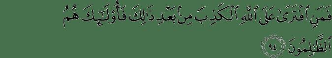 Surat Ali Imran Ayat 94