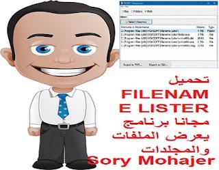 تحميل FILENAME LISTER مجانا برنامج يعرض الملفات والمجلدات