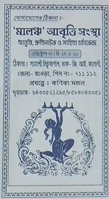 Address Of Malancha Abritty Sanastha