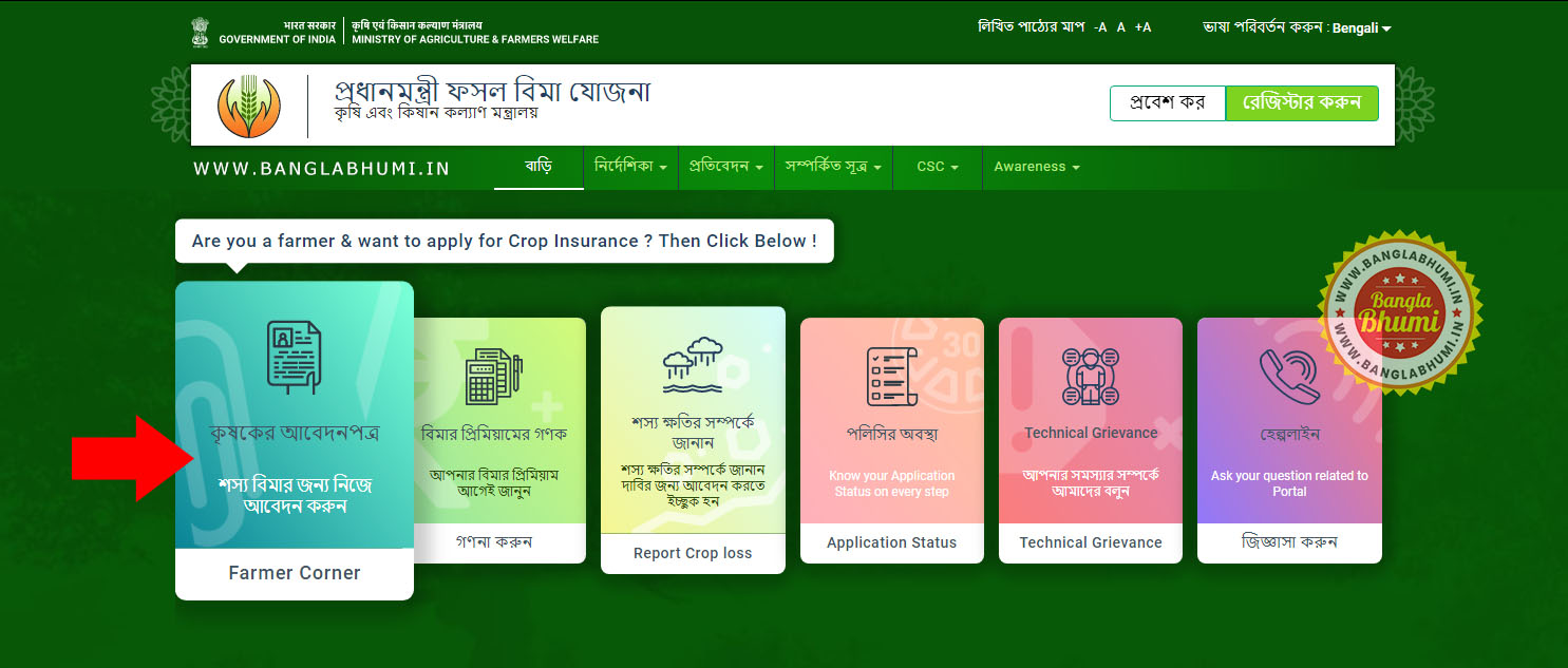 Online Apply in Pradhan Mantri Fasal Bima Yojana West Bengal