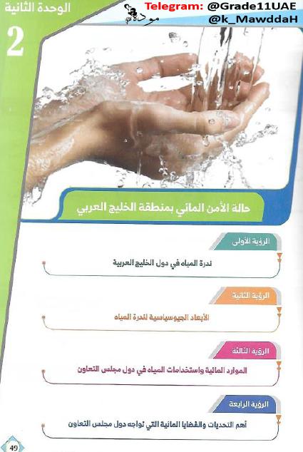 حل كتاب الدراسات الاجتماعية والتربية الوطنية للصف الحادي عشر