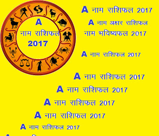 a name horoscope 2017,astrology in hindi by name,news20world