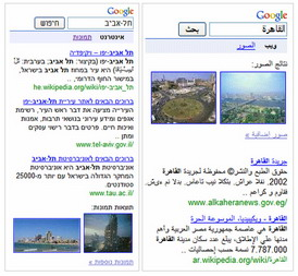 Google Search results optimized for feature phones in Arabic and Hebrew - now available in 40 languages
