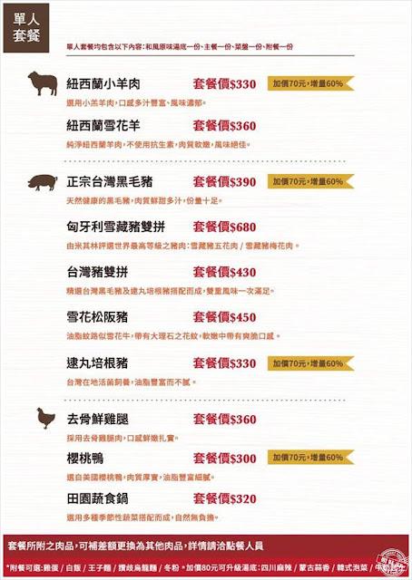 高雄舞古賀鍋物專門店菜單