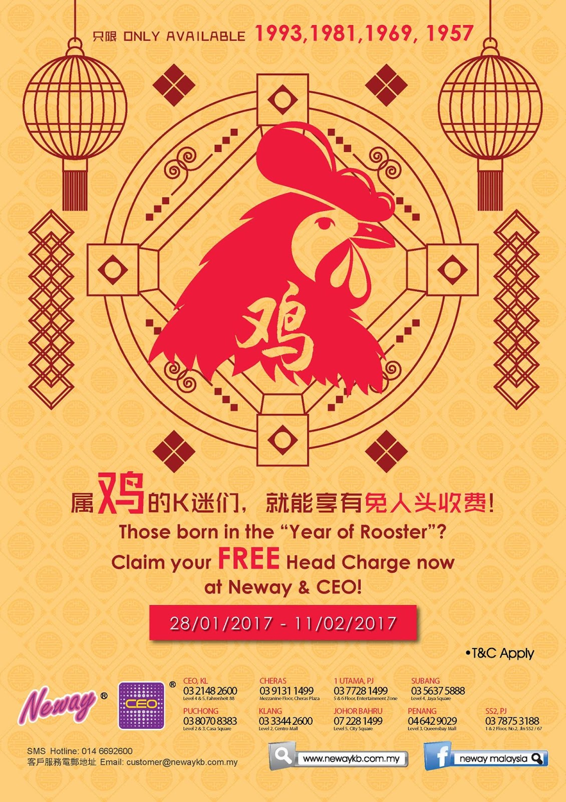 neway ceo karaoke box malaysia free head charge chinese new year promotion - Chinese New Year 1969