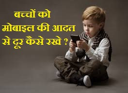mobile-parenting-tips-in-hindi