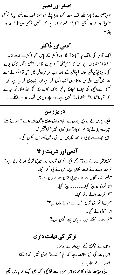 Jokes Iin Urdu Lateefy Free Download
