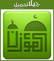 شعار تطبيق المؤذن
