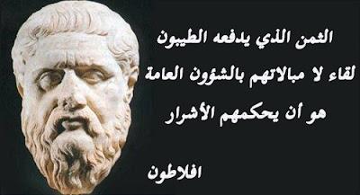 اقوال افلاطون عن النجاح