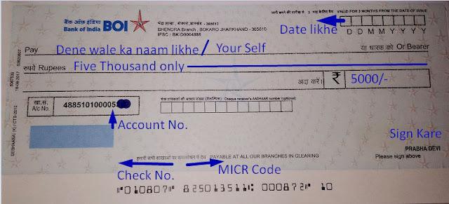 checkbook kaise bharte hai