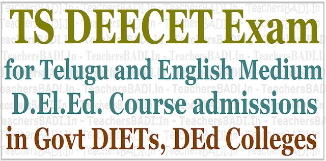TS DEECET 2017,D.El.Ed. Course admissions,Govt DIETs, DEd Colleges