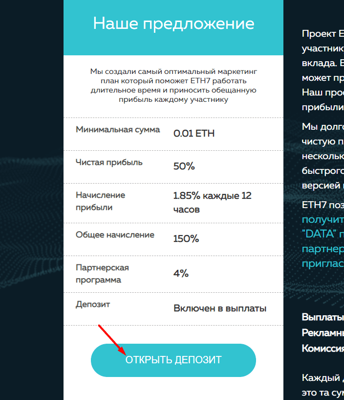 Регистрация в ETH7 2
