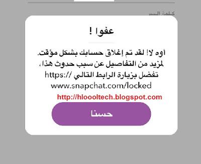 حل مشكلة اغلاق الحساب المؤقت في سناب شات Snapchat مشاكل