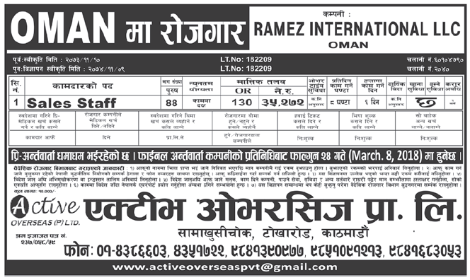 Jobs in OMAN for Nepali, Salary Rs 35,272
