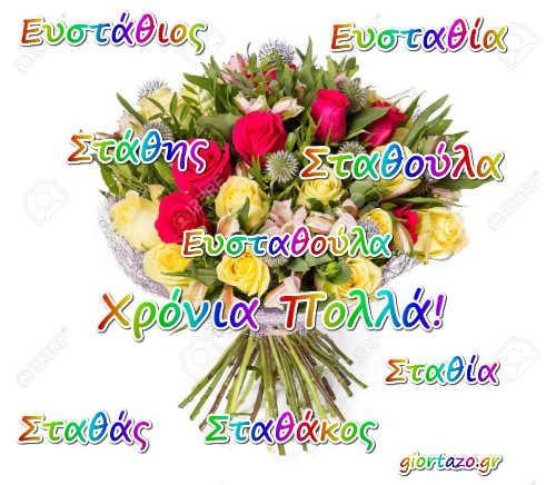 20 Σεπτεμβρίου Σήμερα γιορτάζουν Ευστάθιος, Στάθης, Σταθάς, Σταθάκος, Ευσταθία giortazo