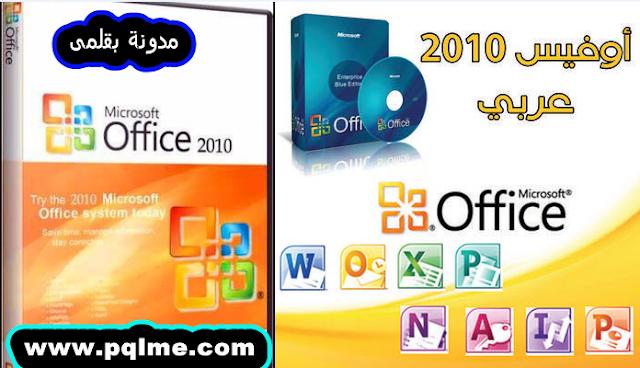تنزيل Microsoft Office 2010 عربى لا يحتاج تفعيل