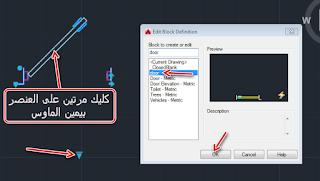 edit block