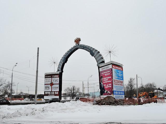 одинцово старая смоленская дорога арка