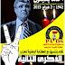 الدار البيضاء : الطليعيون يخلدون الذكرى الثانية للرحيل المناضل احمد بنجلون .