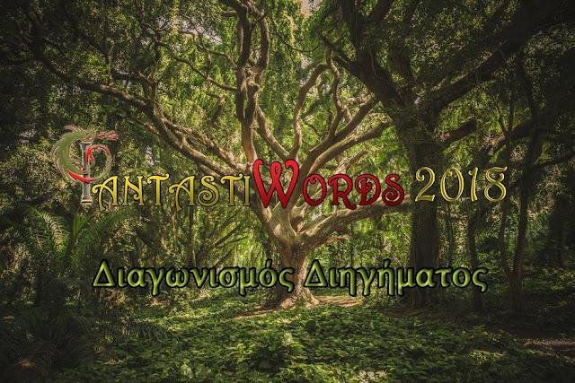 ΦantastiWords 2018 - διαγωνισμός διηγήματος