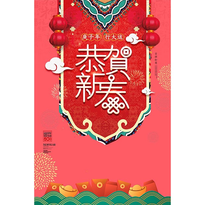 Chinese New Year, 2020 new year background board design Free PSD material
