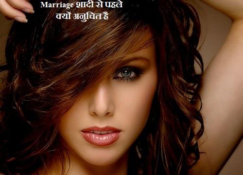 शादी से पहले क्यों अनुचित है ये