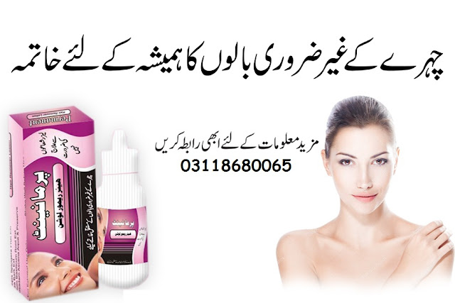 Pakistan Shop No 1 Permanent Hair Remover Lotion Lahore Karachi