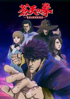 Souten no Ken Re:Genesis الحلقة 04 مترجم اون لاين