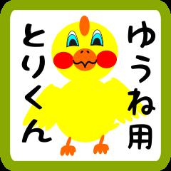 Lovely chick sticker for yuune