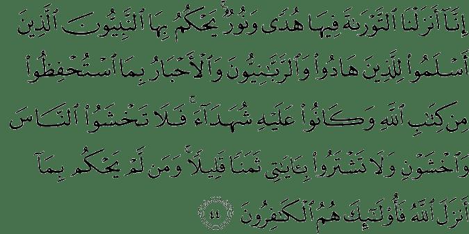 Surat Al-Maidah Ayat 44