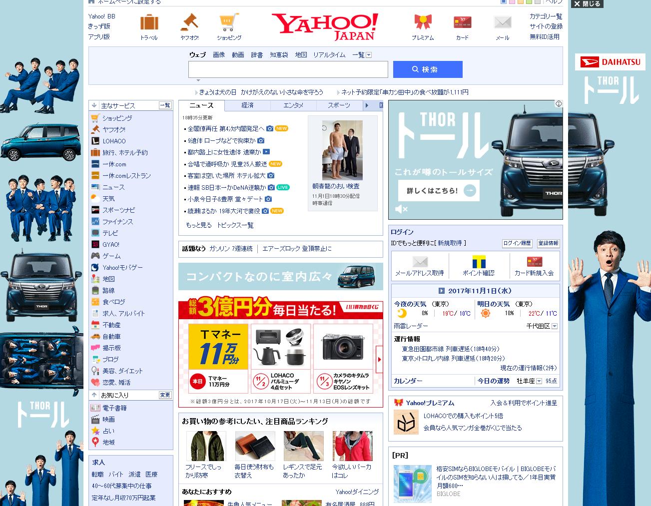 Yahoo!JAPANトップインパクト