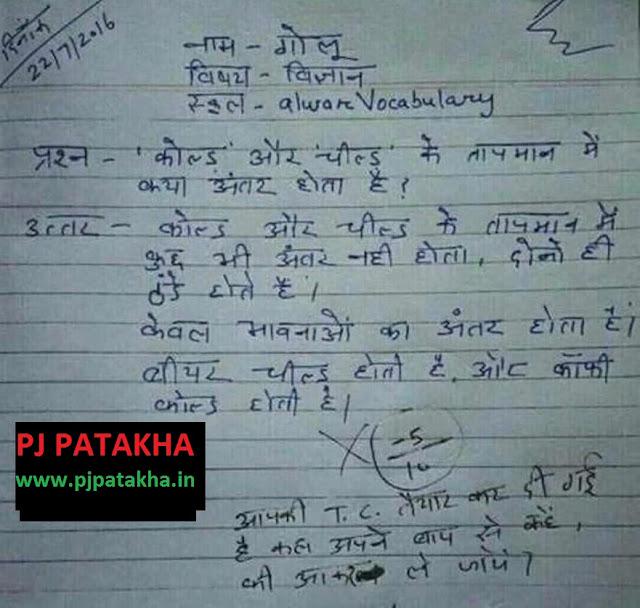 Hindi Joke - गोलू का फन्नी जवाब !