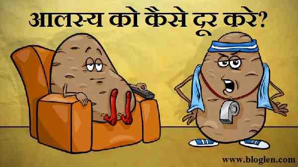 आलस्य को कैसे दूर करे- Laziness Kaise Dur Kare