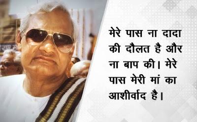 अटल बिहारी वाजपेयी के प्रेरणादायक विचार – Atal Bihari Vajpayee Quotes in Hindi Vichar