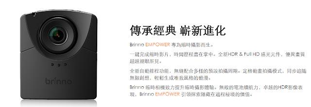 brinno TLC2000  HDR1080p Full HD縮時攝影相機 o2o縮時攝影工程 歐凸歐