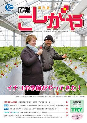 広報こしがや季刊版 平成28年12月(平成28年冬号)