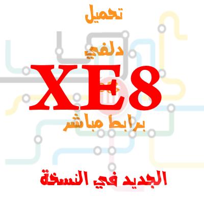 تحميل دلفي xe8 برابط مباشر + الجديد في النسخة