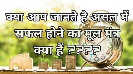 Thought In Hindi - Safal Hone ka Mul Mantra