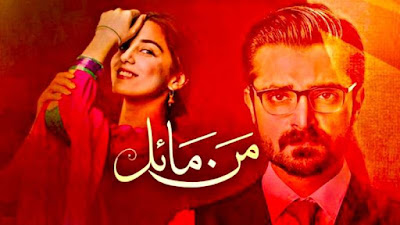 Mann Mayal Episode 20 Watch Online in HD