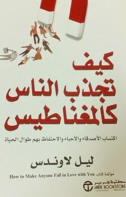 كتاب تقوية الذات