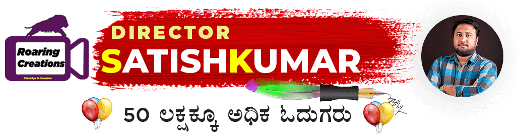 Director Satishkumar - Stories in Kannada , Ebooks, Love Stories, Kannada Kavanagalu, Kannada Quotes
