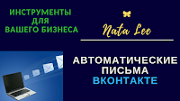 Автоматические письма Вконтакте - инструмент для писем Вконтакте