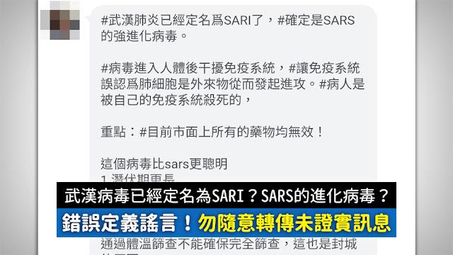 武漢病毒 SARI SARS 謠言 潛伏期 肺炎